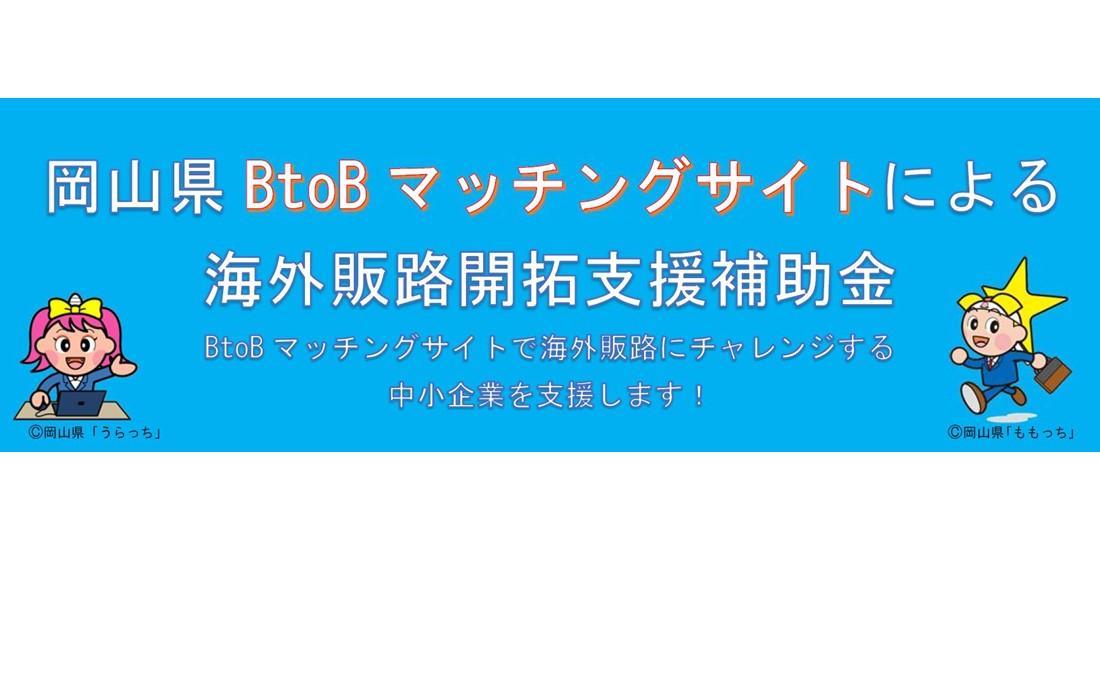 岡山県BtoBマッチングサイトによる海外販路開拓支援補助金