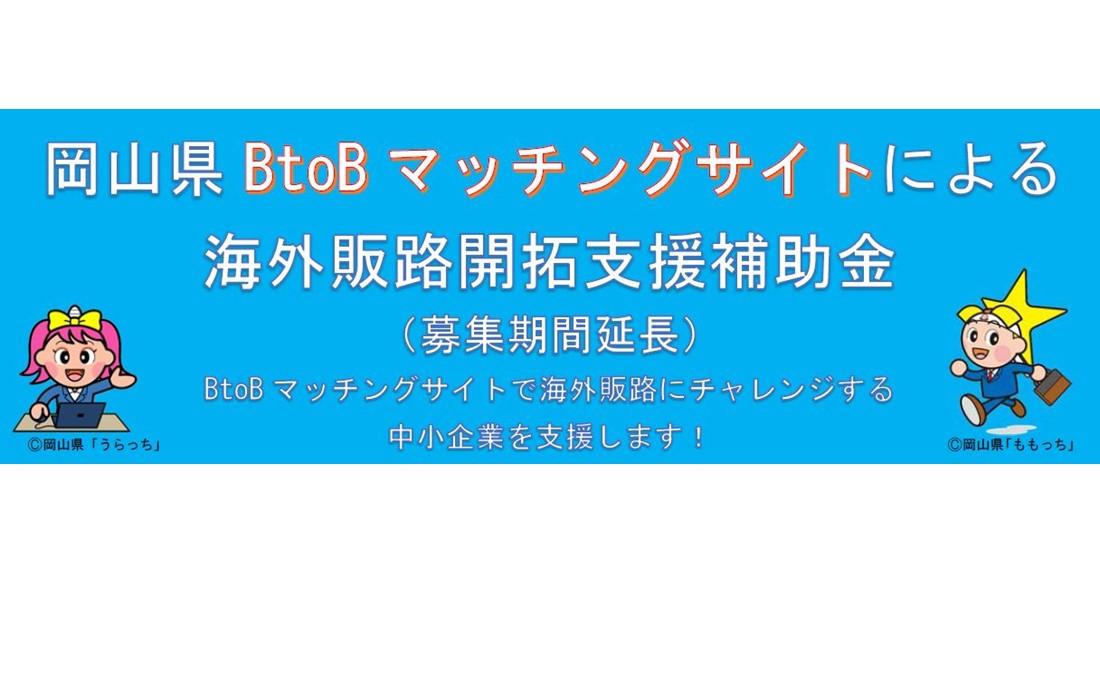 岡山県BtoBマッチングサイトによる海外販路開拓支援補助金(3次締切:令和3年5月20日(木)まで)