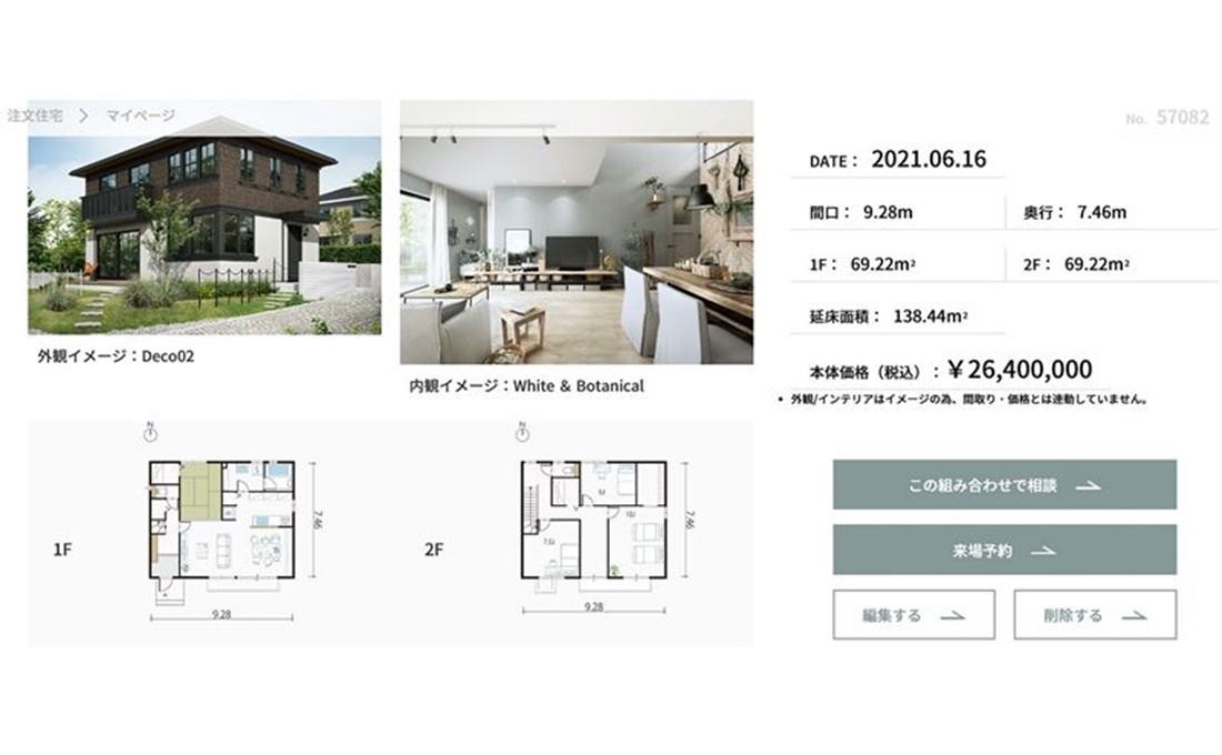 """家をウェブで売る。大和ハウスの""""型破りな販売手法""""が活況なワケ"""