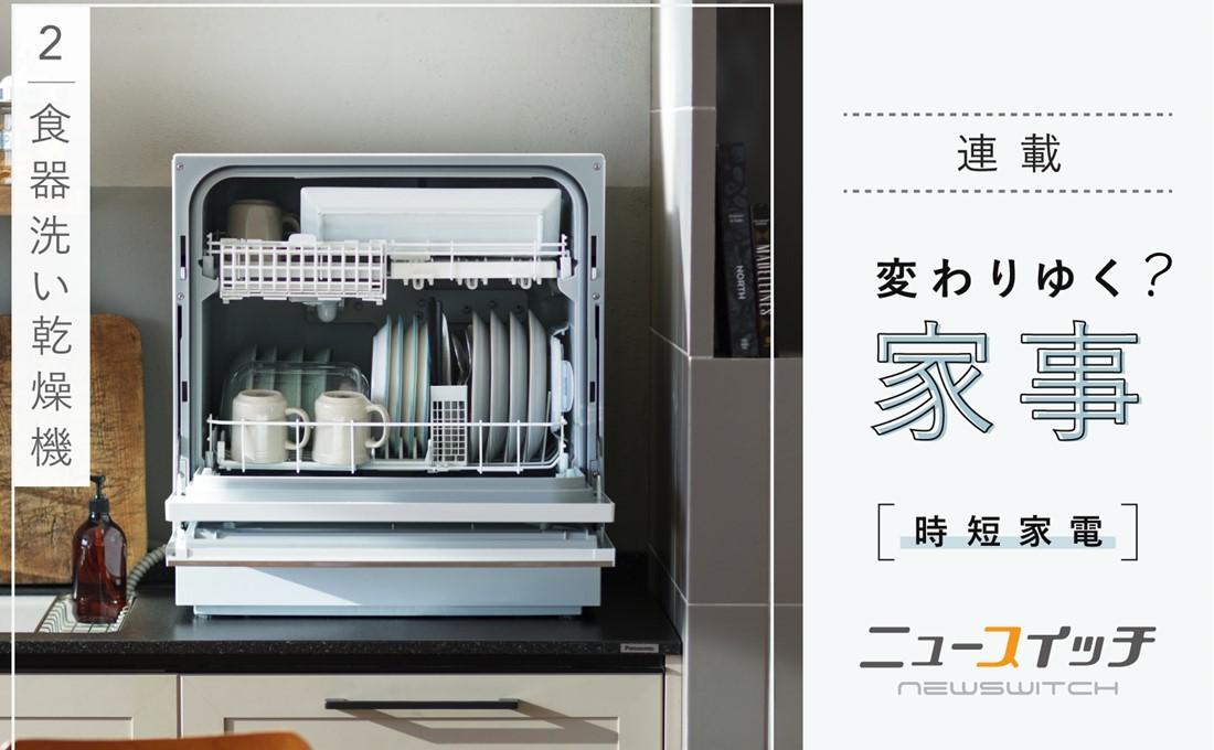 「やりたくない家事1位」の食器洗いから人類を開放する!