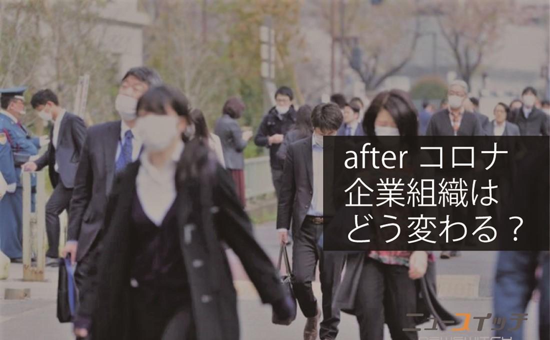 """新型コロナが働き方に迫る""""脱一律""""の衝撃。「日本型雇用慣行」がいよいよ終わる"""