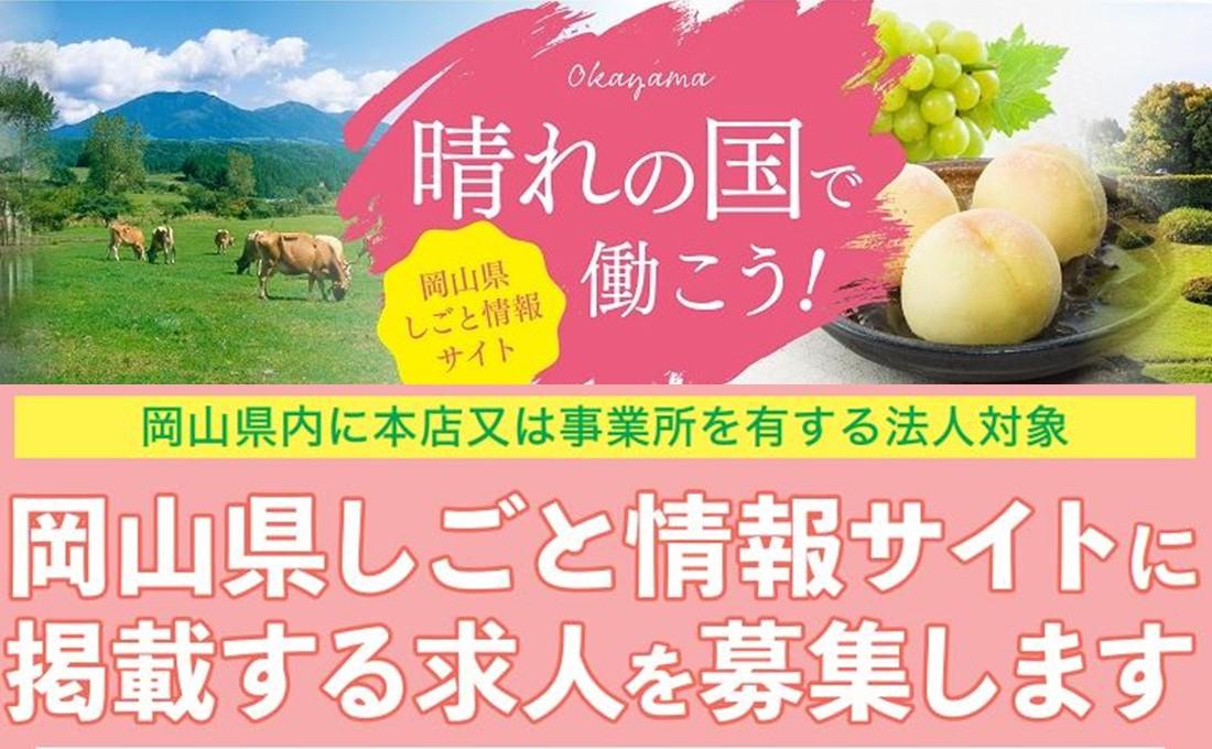【無料掲載】岡山県しごと情報サイトに求人を掲載してみませんか? 求人掲載オンラインセミナーも近日開催!