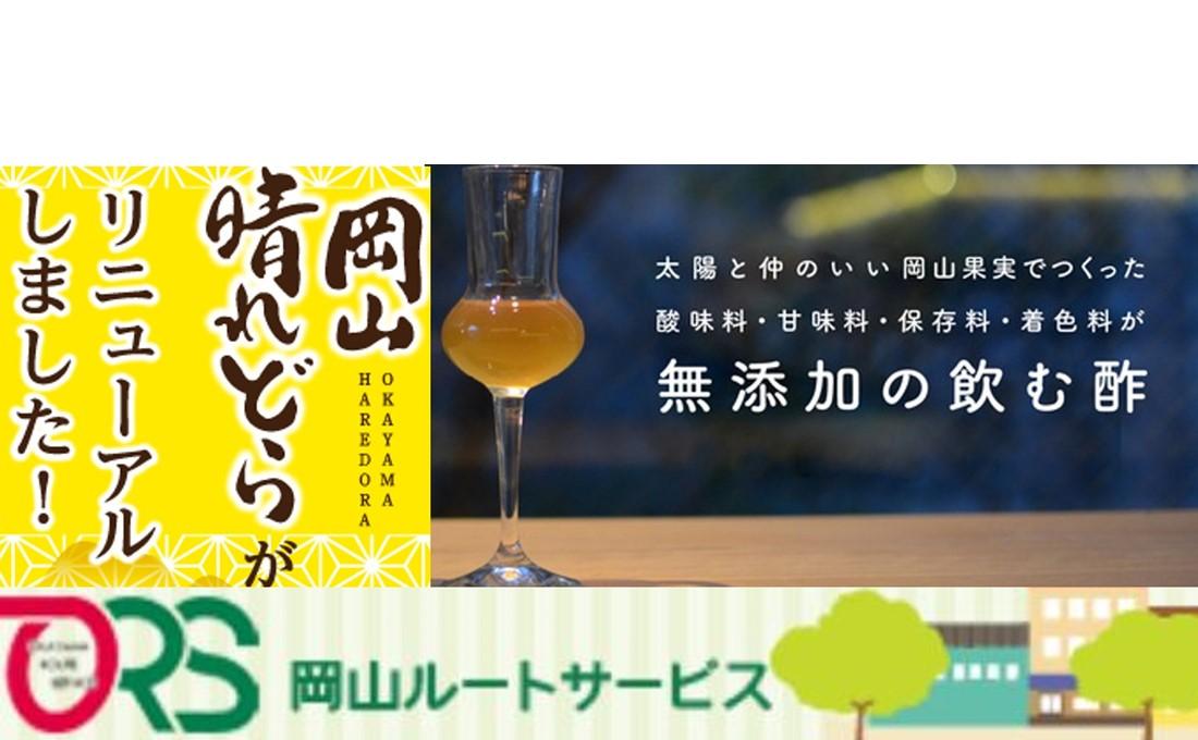 地元企業の魅力発信!vol.1 岡山ルートサービス株式会社さま/岡山産にこだわって作った美味しい商品をご紹介!