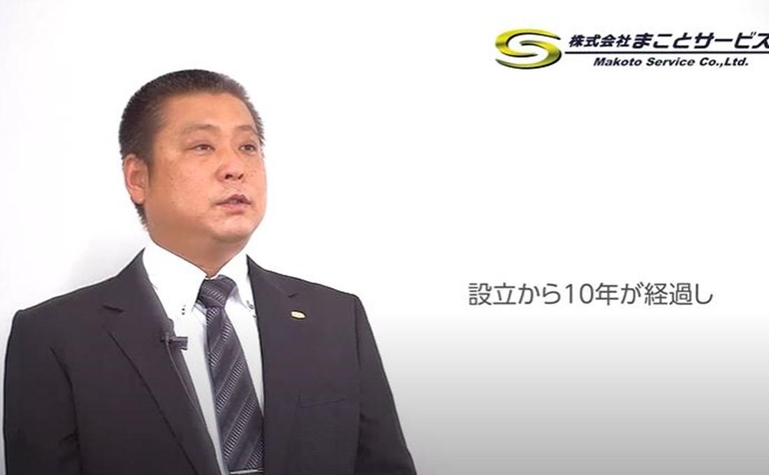 【インタビュー動画Vol.8】 まことサービス 編