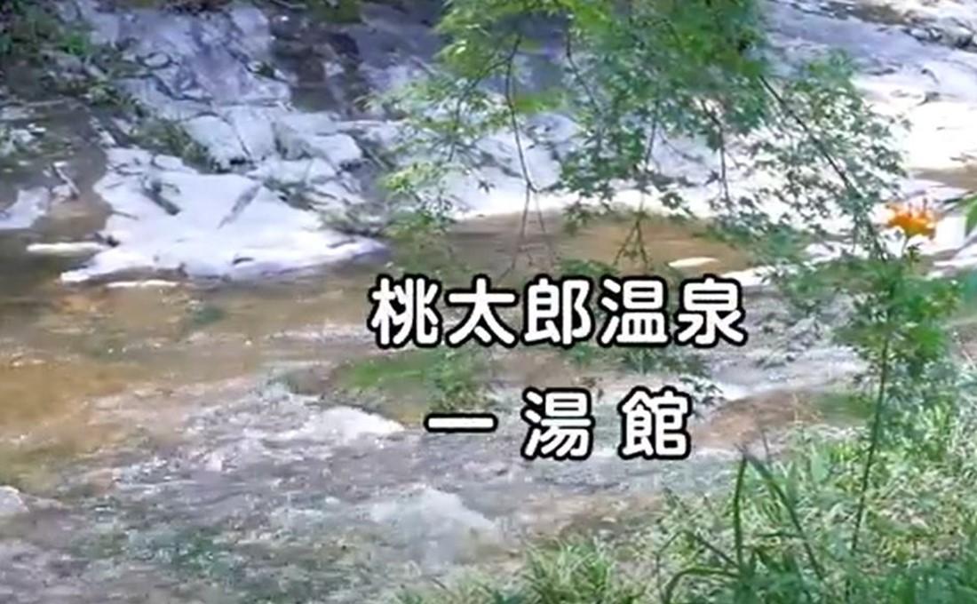 【インタビュー動画Vol.10】 株式会社スパ 桃太郎温泉一湯館 編