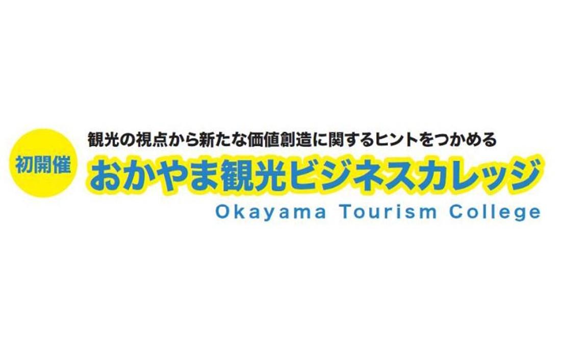 初開催!自社の経営資源を活かし、「観光商品・サービス」に。コロナを見据えた新たな観光ビジネスを学びませんか?