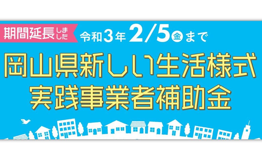 岡山県新しい生活様式実践事業者補助金の申請受付期間が延長されました