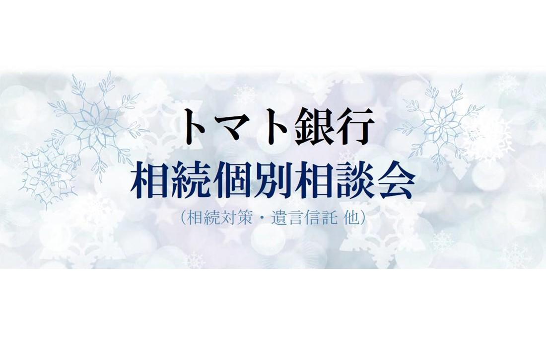 「相続個別相談会(相続対策・遺言信託 他)」のご案内 三井住友信託銀行と共同開催