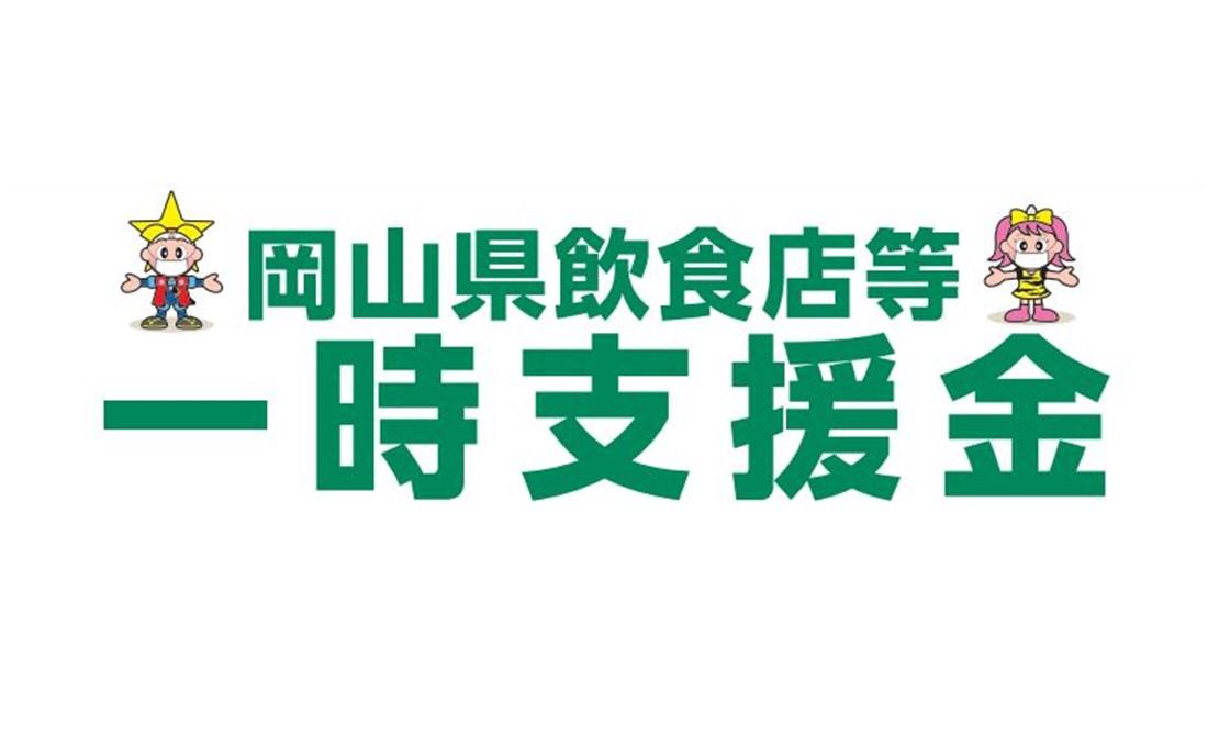 【コロナ関連補助金】岡山県飲食店等一時支援金制度の延長について