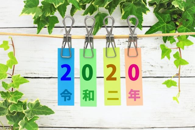 【年末調整】今押さえておくべき2020年の変更点