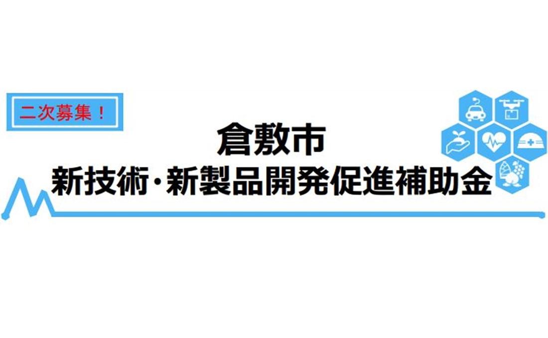 倉敷市新技術及び新製品の研究開発の促進に係る補助金(二次募集)