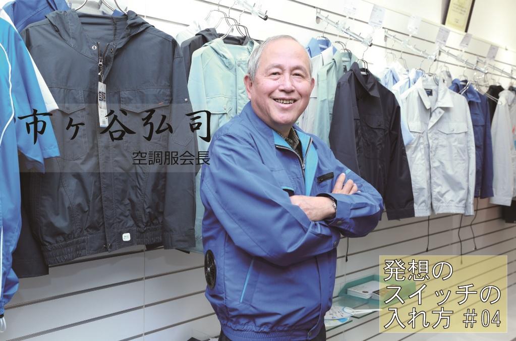 今や100億円市場…奇抜な夏の新定番「空調服」は勉強嫌いが生んだ