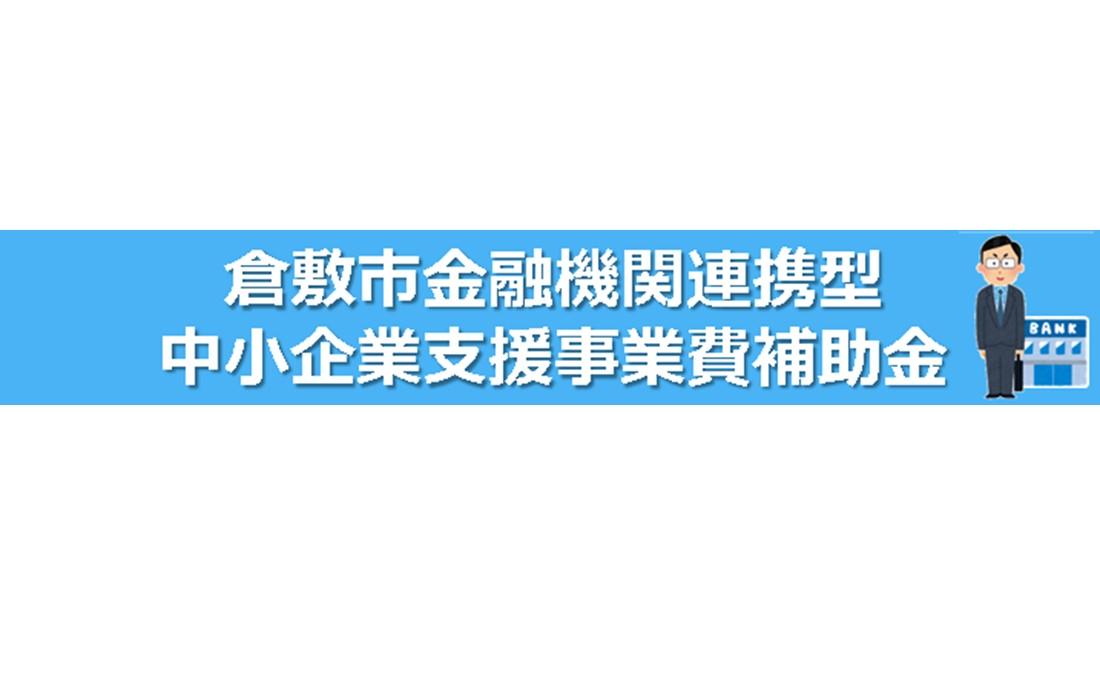 【コロナ関連補助金】倉敷市金融機関連携型中小企業支援事業費補助金
