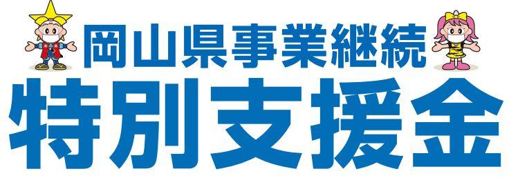持続化給付金の給付を受けている事業者さまへ 岡山県事業継続特別支援金を知っていますか?